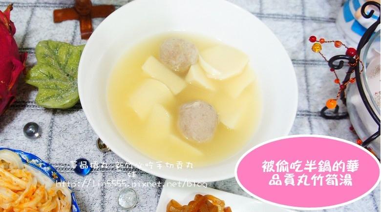 華品摃丸-黑豬肉新竹摃丸--手切香菇摃丸22.jpg