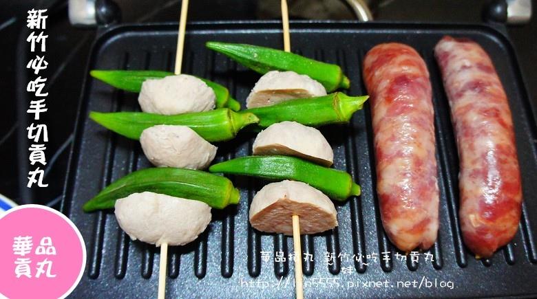 華品摃丸-黑豬肉新竹摃丸--手切香菇摃丸20.jpg