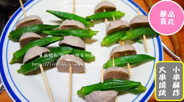 華品摃丸-黑豬肉新竹摃丸--手切香菇摃丸18.jpg