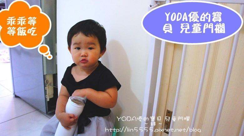 YODA優的寶貝兒童門欄推薦19.jpg