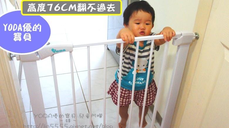YODA優的寶貝兒童門欄推薦4.jpg
