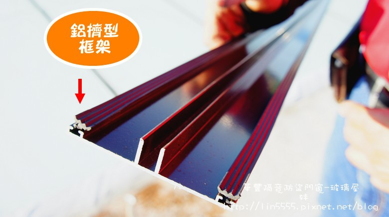 華豐氣密窗隔音窗鋁門窗採光罩玻璃屋7.jpg