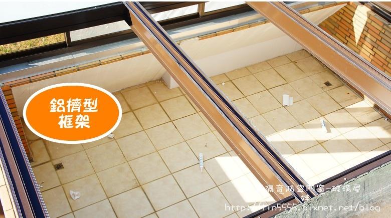 華豐氣密窗隔音窗鋁門窗採光罩玻璃屋8.jpg