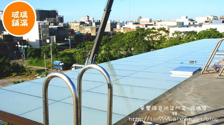 華豐氣密窗隔音窗鋁門窗採光罩玻璃屋12.jpg