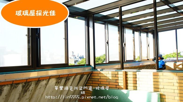 華豐氣密窗隔音窗鋁門窗採光罩玻璃屋15.jpg