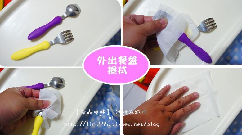 【奈森克林】 酒精濕紙巾16.jpg