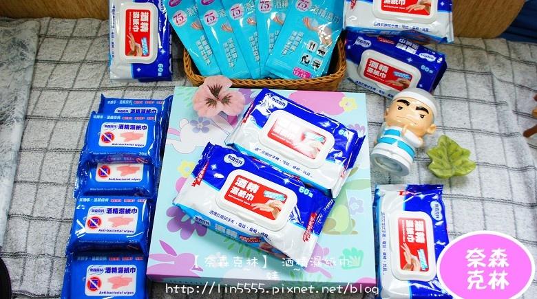 【奈森克林】 酒精濕紙巾2.jpg