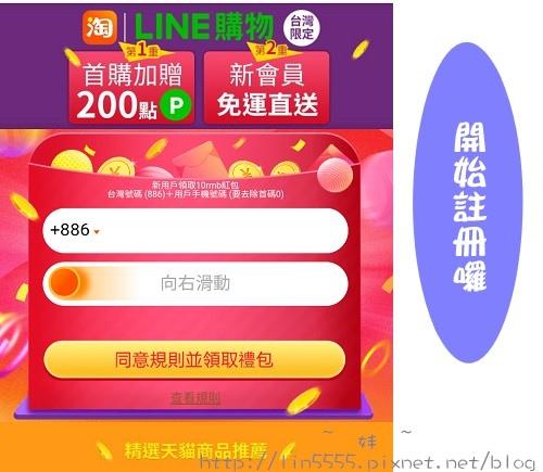 LINE購物淘寶天貓4.jpg