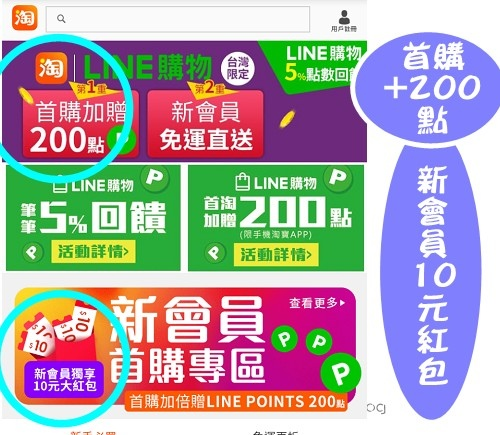 LINE購物淘寶天貓2.jpg
