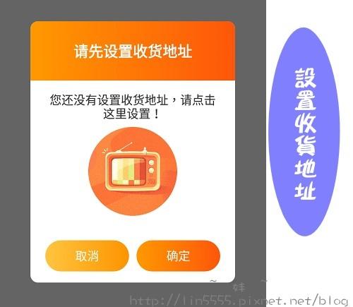 LINE購物淘寶天貓5.jpg
