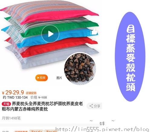 LINE購物淘寶天貓6.jpg