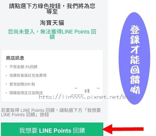 LINE購物淘寶天貓3.jpg