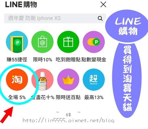 LINE購物淘寶天貓1.jpg
