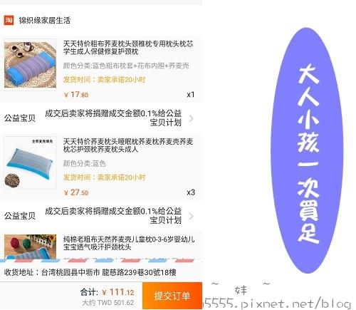 LINE購物淘寶天貓7.jpg