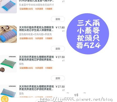 LINE購物淘寶天貓10.jpg