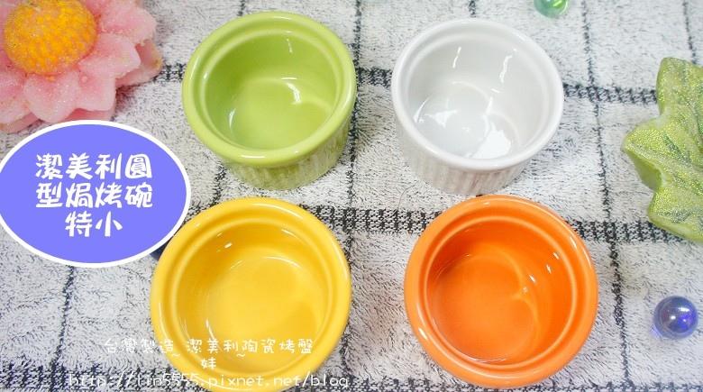 台灣製造潔美利陶瓷烤盤7.jpg