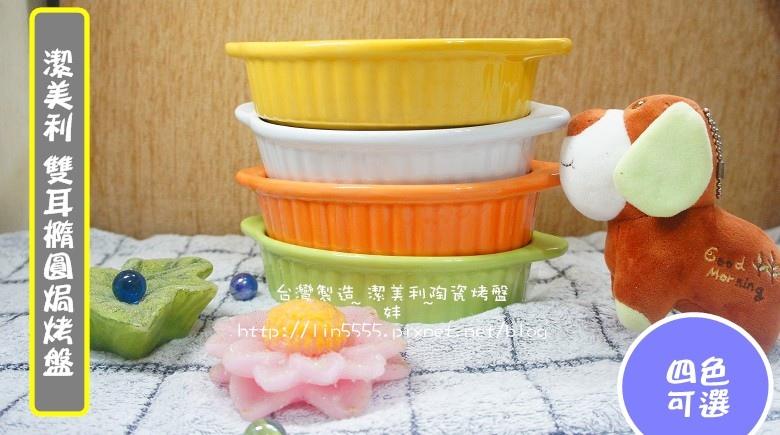 台灣製造潔美利陶瓷烤盤4.jpg