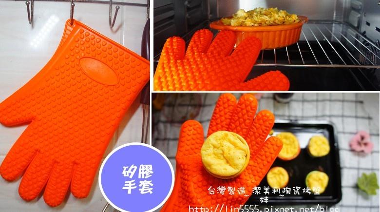 台灣製造潔美利陶瓷烤盤6.jpg