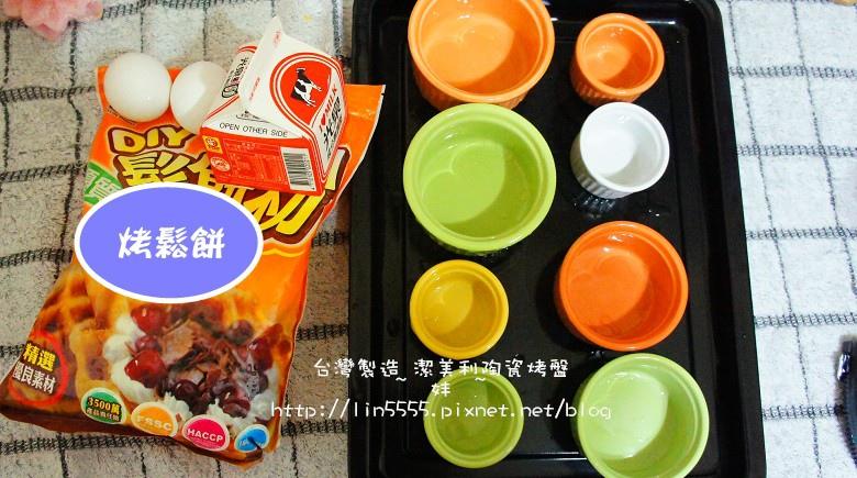 台灣製造潔美利陶瓷烤盤12.jpg
