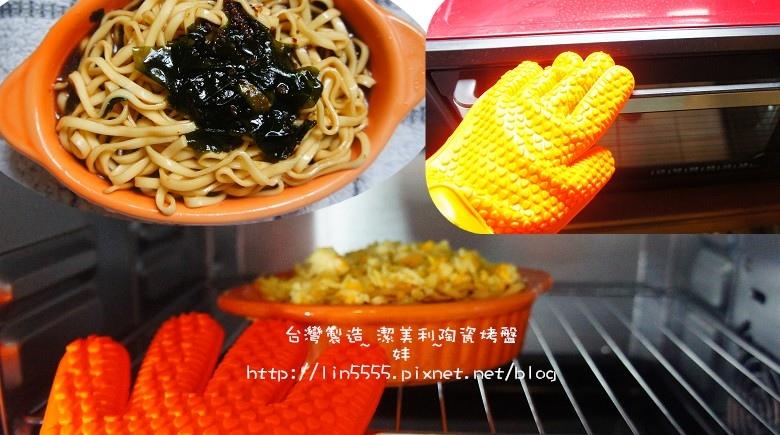 台灣製造潔美利陶瓷烤盤11.jpg