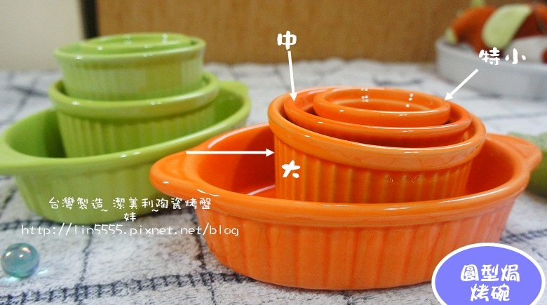 台灣製造潔美利陶瓷烤盤3.jpg