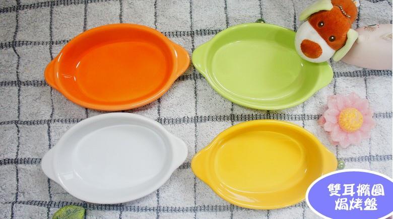 台灣製造潔美利陶瓷烤盤1.jpg