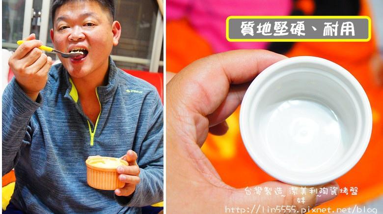 台灣製造潔美利陶瓷烤盤17.jpg