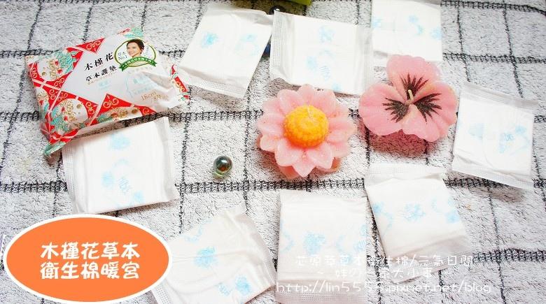 HIBIS木槿花草本衛生棉7.jpg