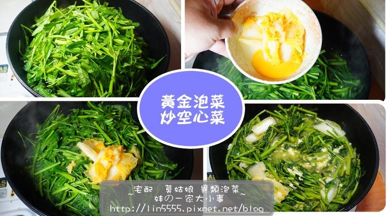 宅配團購莫姑娘異類泡菜10.jpg