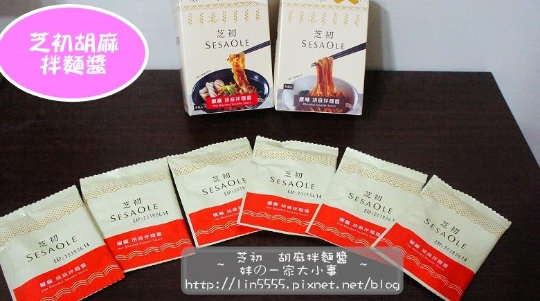 芝初胡麻拌麵醬1.jpg