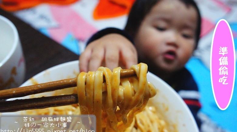 芝初胡麻拌麵醬7.jpg