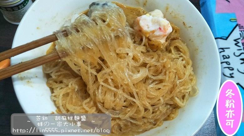 芝初胡麻拌麵醬10.jpg