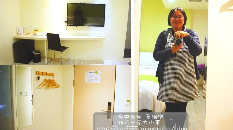 台中逢甲葉綠宿飯店背包客8.jpg