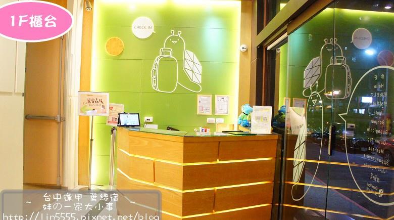 台中逢甲葉綠宿飯店背包客2.jpg