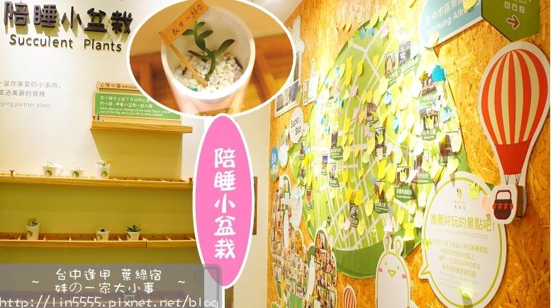 台中逢甲葉綠宿飯店背包客3.jpg