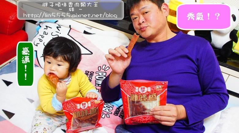 胖子順味香肉類大王5.jpg
