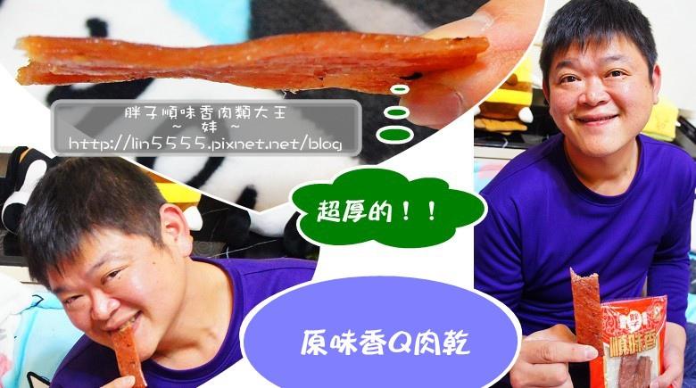 胖子順味香肉類大王6.jpg