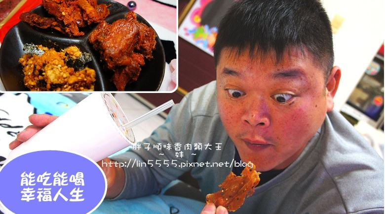 胖子順味香肉類大王20.jpg