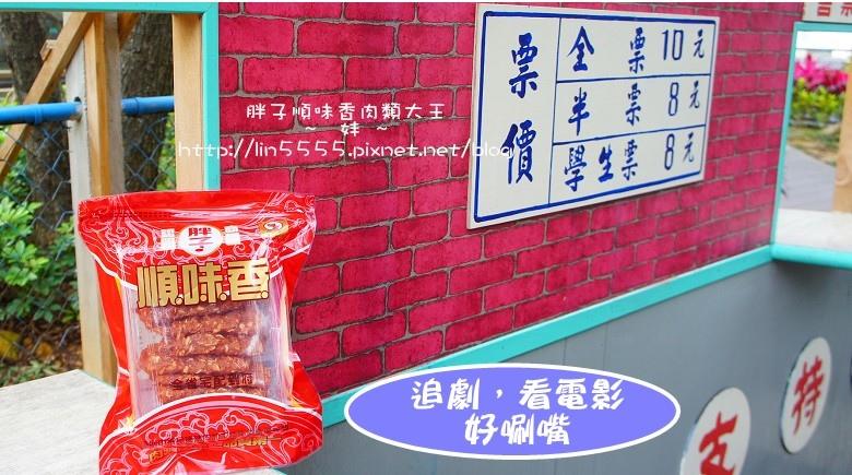 胖子順味香肉類大王2.jpg