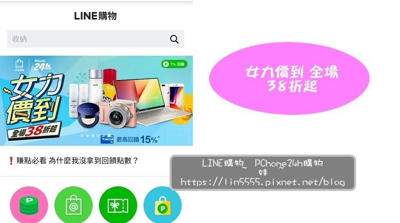 LINE購物PChome24h購物都會上質女人1.jpg