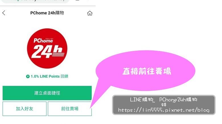 LINE購物PChome24h購物都會上質女人3.jpg