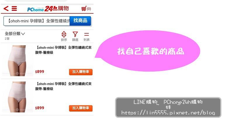 LINE購物PChome24h購物都會上質女人5.jpg