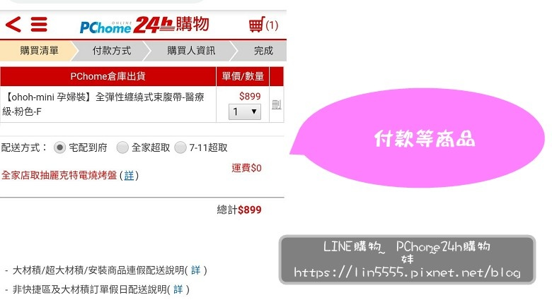 LINE購物PChome24h購物都會上質女人6.jpg