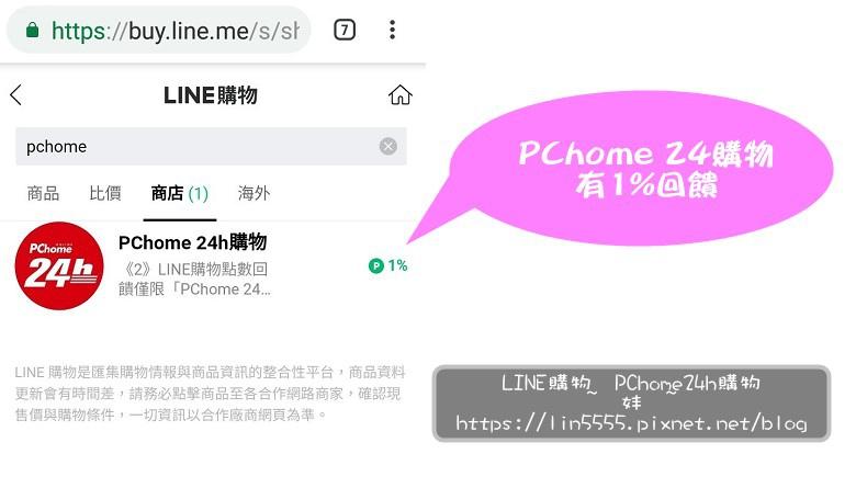 LINE購物PChome24h購物都會上質女人2.jpg