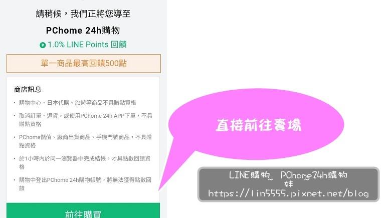 LINE購物PChome24h購物都會上質女人4.jpg