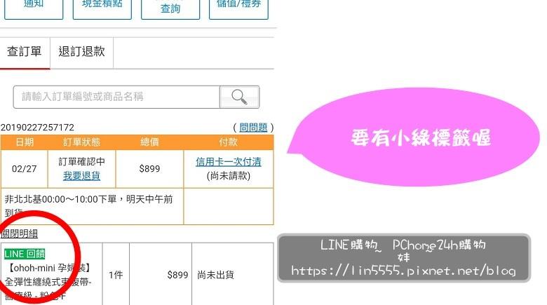 LINE購物PChome24h購物都會上質女人7.jpg
