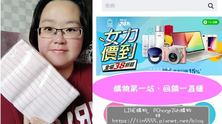 LINE購物PChome24h購物都會上質女人12.jpg