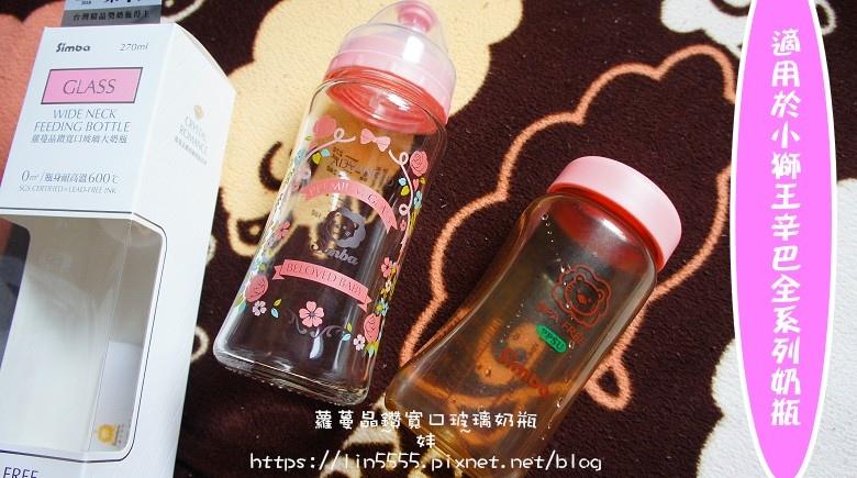 小獅王辛巴蘿蔓晶鑽寬口玻璃奶瓶4.jpg