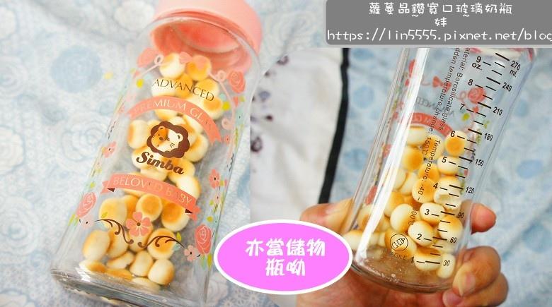 小獅王辛巴蘿蔓晶鑽寬口玻璃奶瓶7.jpg
