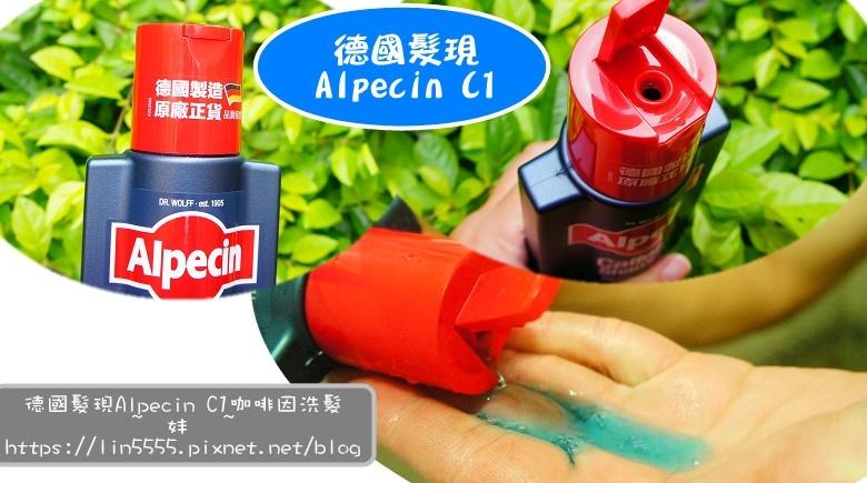 德國髮現Alpecin C1咖啡因洗髮2.jpg